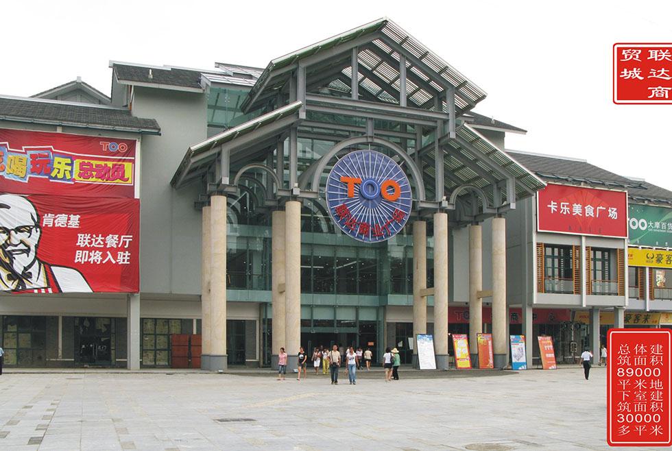 桂林联达商业广场·桂林市优质工程