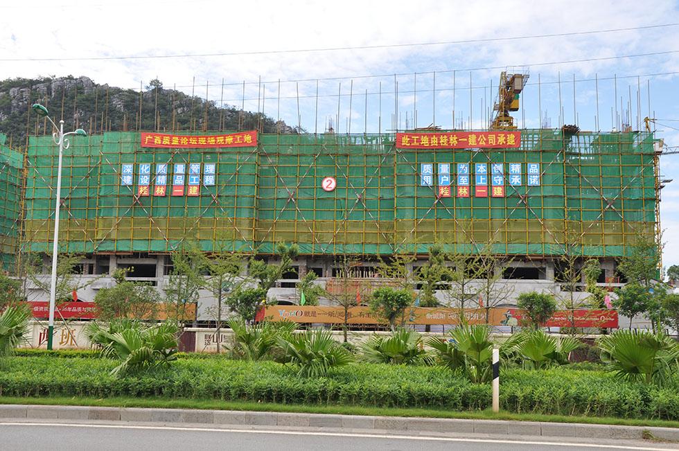 .联达?山与城·第二届广西建设工程质量论坛暨样板工程